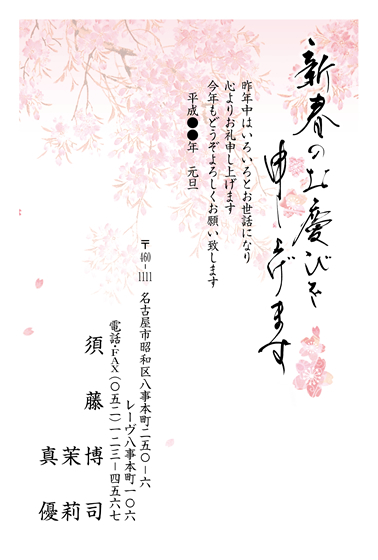 元 日 年賀状