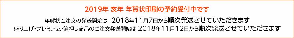 年賀状お届け開始は2017年11月7日(火)から