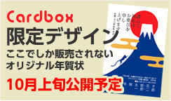 Cardbox限定デザインは2014年10月14日(火)から販売開始です