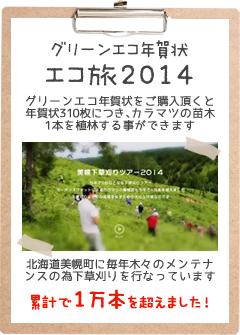 年賀状印刷 グリーンエコ年賀状 エコ旅2014
