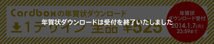 1デザイン 全品500円(税抜) 年賀状ダウンロード受付