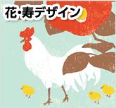 花・寿デザイン 年賀状