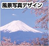 風景写真デザイン 年賀状