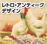 レトロ・アンティークデザイン 年賀状