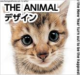 THE ANIMAL 年賀状