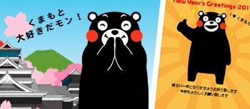 熊本応援年賀状